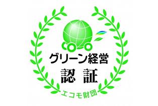 グリーン経営認証のイメージ